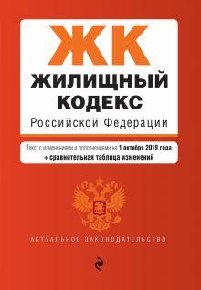 Жилищный кодекс Российской Федерации. Текст с изм. и доп. на 1 октября 2019 года (+ сравнительная таблица изменений)