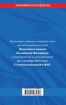 Обложка сзади Налоговый кодекс Российской Федерации. Части первая и вторая: текст с изм. и доп. на 1 октября 2019 г.