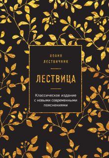 Обложка Лествица Иоанн Лествичник