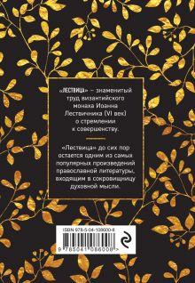 Обложка сзади Лествица Иоанн Лествичник