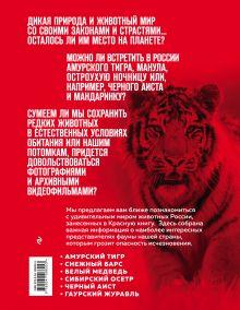 Обложка сзади Красная книга России. 3-е издание Оксана Скалдина