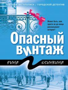 Обложка Опасный винтаж Рина Осинкина