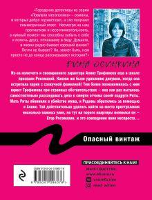 Обложка сзади Опасный винтаж Рина Осинкина