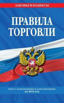 Обложка Правила торговли: текст с самыми посл. изм. и доп. на 2019 год