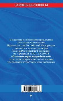 Обложка сзади Правила торговли: текст с самыми посл. изм. и доп. на 2019 год