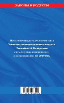Обложка сзади Уголовно-исполнительный кодекс Российской Федерации: текст с самыми посл. изм. и доп. на 2019 год