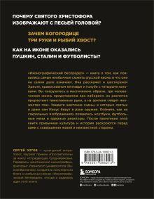 Обложка сзади Иконографический беспредел. Необычное в православной иконе Сергей Зотов