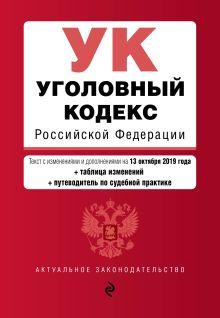 Обложка Уголовный кодекс Российской Федерации. Текст с изм. и доп. на 13 октября 2019 года (+ таблица изменений) (+ путеводитель по судебной практике)