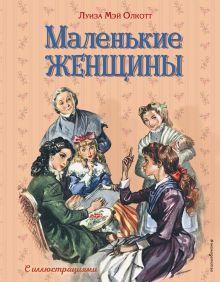 Маленькие женщины (ил. Л. Марайя, Ф. Меррилла)