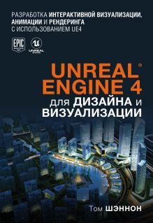 Unreal Engine 4 для дизайна и визуализации