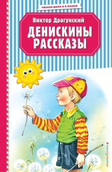 Денискины рассказы (ил. В. Канивца)