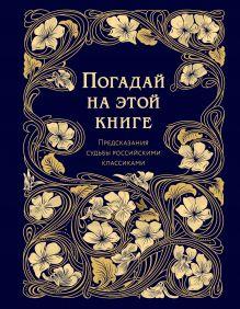 Обложка Погадай на этой книге. Предсказания судьбы российскими классиками