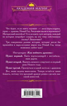 Обложка сзади Поймать дракона. Новый год в Академии Татьяна Серганова