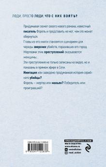 Обложка сзади Телефонист Роман Канушкин
