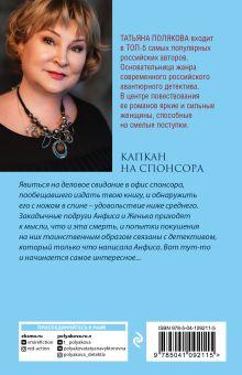 Обложка сзади Капкан на спонсора Татьяна Полякова