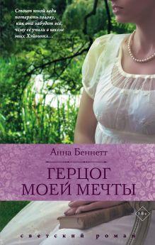 Обложка Герцог моей мечты Анна Беннетт