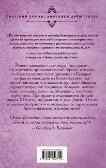 Обложка сзади Герцог моей мечты Анна Беннетт