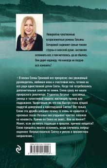 Обложка сзади Старшая подруга Татьяна Бочарова