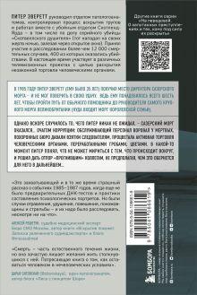 Обложка сзади Прогнившие насквозь: тела и незаконные дела в главном морге Великобритании Питер Эверетт, Крис Холлингтон