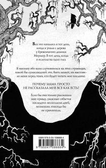 Обложка сзади Корявое дерево Рейчел Бердж