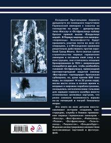Обложка сзади Первые линкоры кайзера. Дредноуты типа «Нассау» и «Остфрисланд» Валерий Мужеников