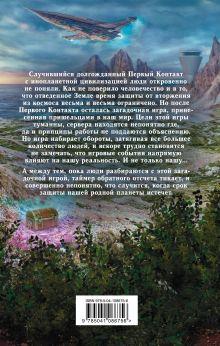 Обложка сзади Искажающие реальность Михаил Атаманов