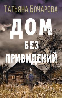 Обложка Дом без привидений Татьяна Бочарова