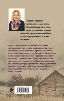 Обложка сзади Дом без привидений Татьяна Бочарова