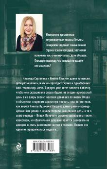 Обложка сзади Черное облако души Татьяна Бочарова