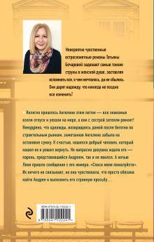 Обложка сзади Спаси меня, пожалуйста! Татьяна Бочарова