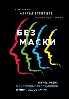 Без маски. Книга-погружение в системные расстановки и мир подсознания