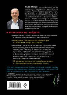 Обложка сзади Без маски. Книга-погружение в системные расстановки и мир подсознания Михаил Бурняшев