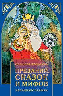 Большое собрание преданий, сказок и мифов западных славян (в суперобложке)