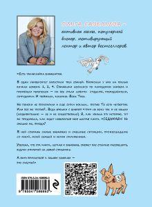 Обложка сзади Седьмая. Ливень юмора для тех, кто в дефиците позитива Ольга Савельева