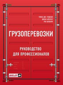 Грузоперевозки. Руководство для профессионалов. 2-е изд.