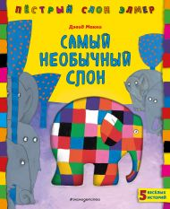Самый необычный слон