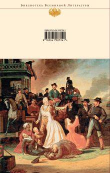 Обложка сзади Маленькие женщины. Хорошие жены Луиза Мэй Олкотт