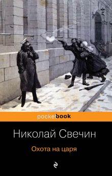 Обложка Охота на царя Николай Свечин