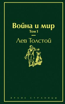 Обложка Война и мир. Том 1 Лев Толстой