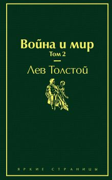 Обложка Война и мир. Том 2 Лев Толстой