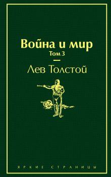 Обложка Война и мир. Том 3 Лев Толстой