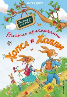 Веселые приключения Хопса и Холли (ил. С. Штрауб)