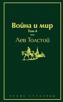 Обложка Война и мир. Том 4 Лев Толстой