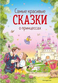 Самые красивые сказки о принцессах (ил. К. Дэвис)
