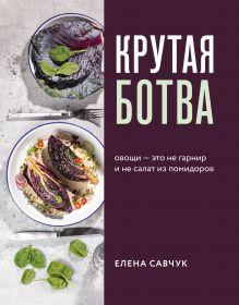 Обложка Крутая ботва. Овощи — это не гарнир... и не салат из помидоров Савчук Елена Александровна