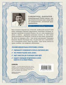 Обложка сзади Как стать миллионером на территории СНГ. 10 шагов к успешной жизни Саидмурод Давлатов