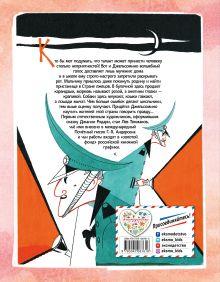Обложка сзади Джельсомино в Стране лжецов (ил. Л. Токмакова) Джанни Родари