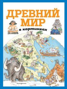 Древний мир в картинках (ил. Даниэлы Де Лука)