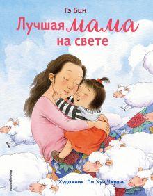 Лучшая мама на свете (ил. Ли ХунЧжуань)