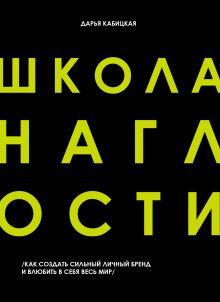 Обложка Школа Наглости. Как создать сильный личный бренд и влюбить в себя весь мир Дарья Кабицкая